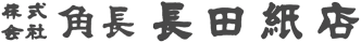 株式会社 角長 長田紙店 オフィシャルホームページ