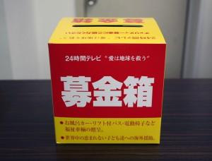 長田紙店は今年も『24時間テレビ 愛は地球を救う』を応援しています。