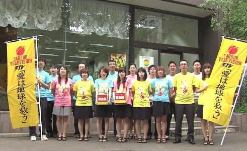 長田紙店は『24時間テレビ 愛は地球を救う』を応援しています