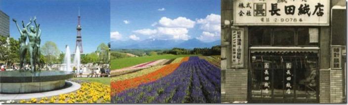 北の都・札幌に誕生して半世紀